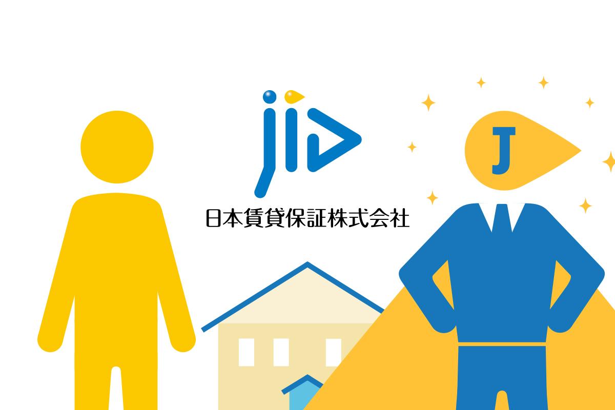 賃貸 保証 日本